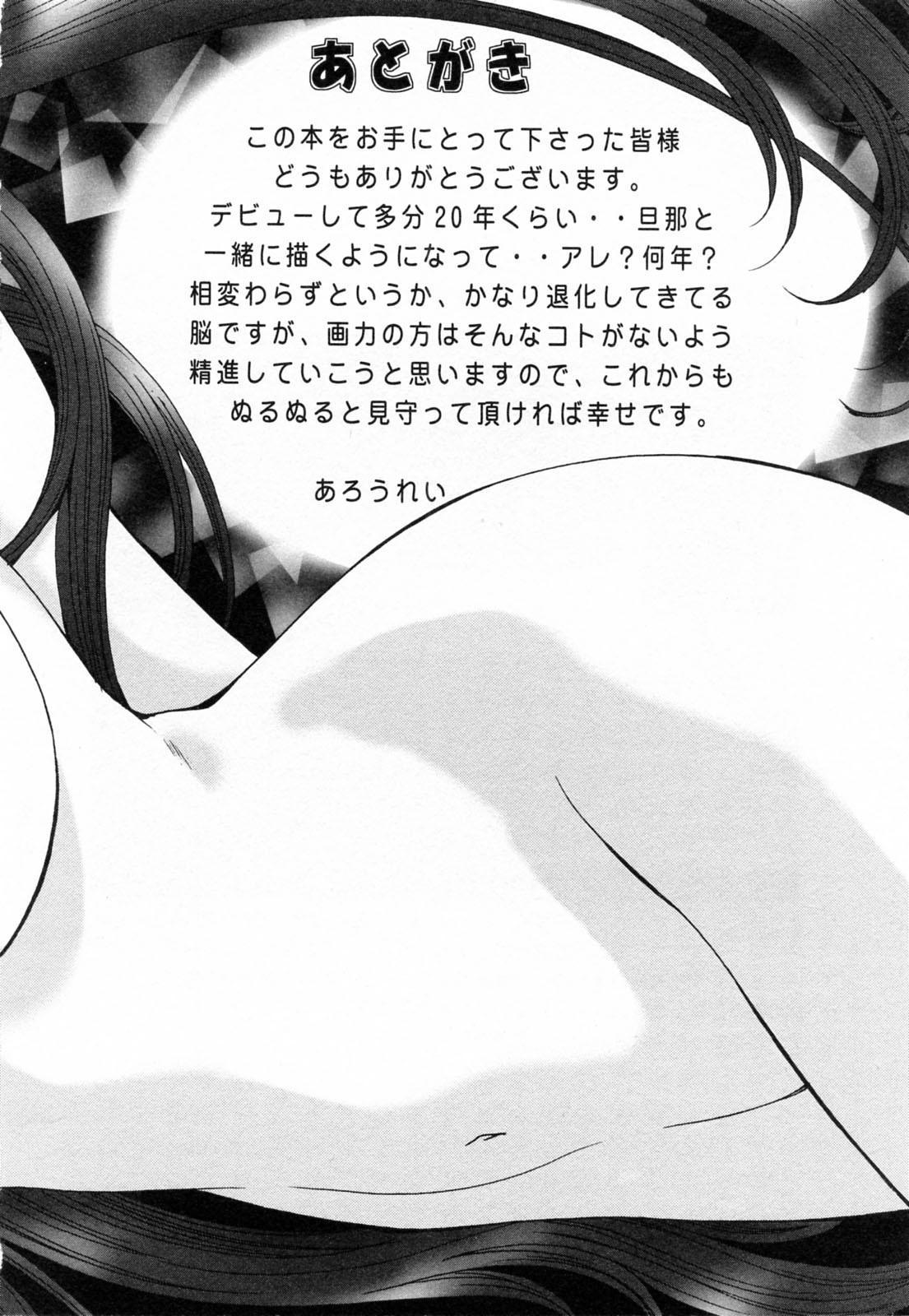 F no Megami - Jou 223