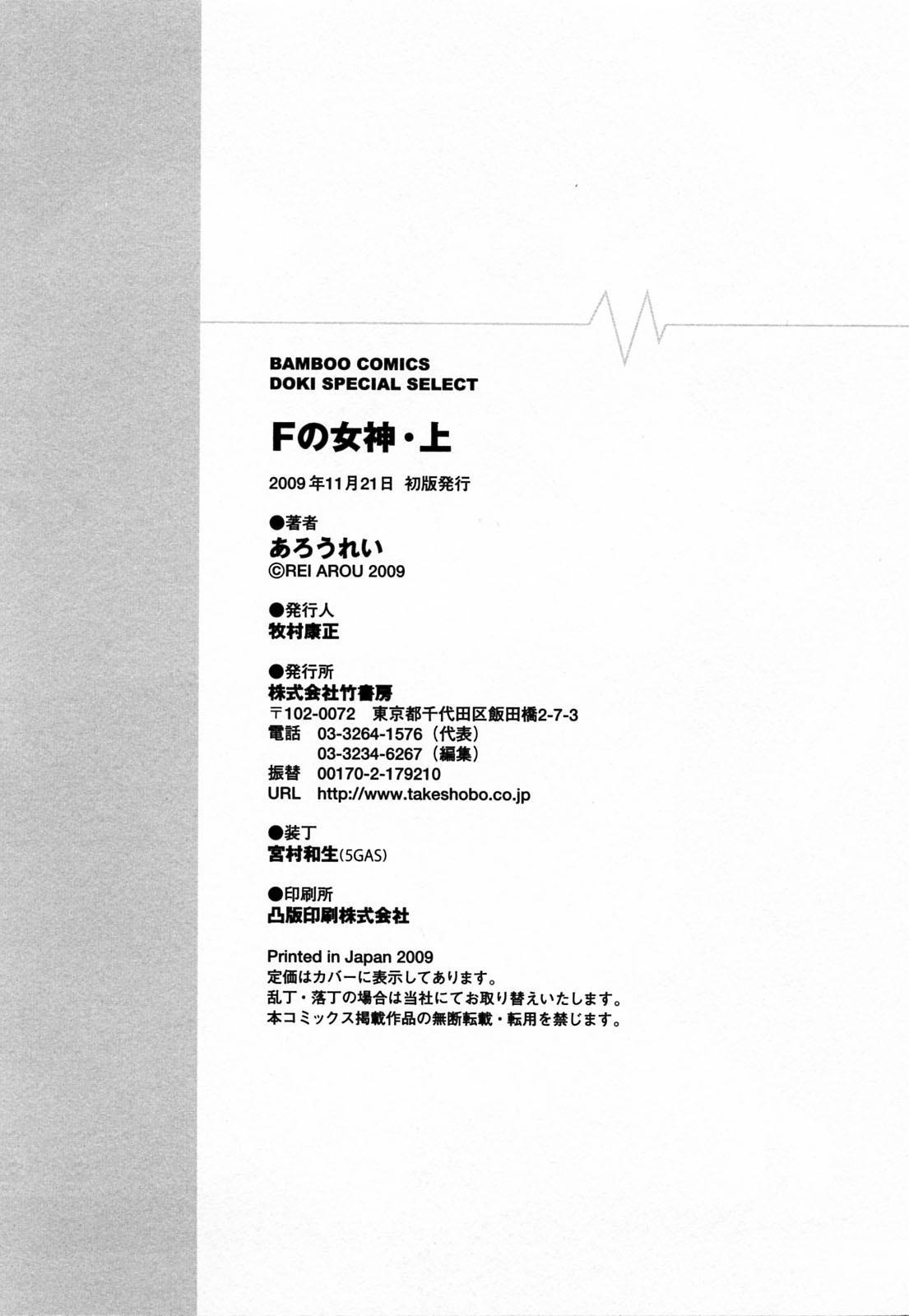 F no Megami - Jou 225