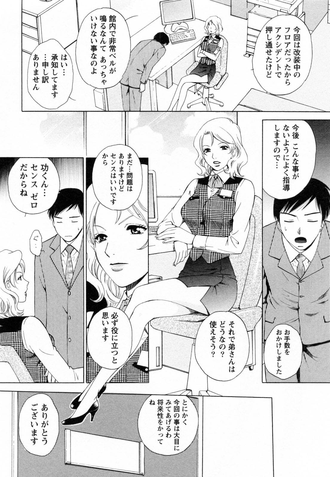 F no Megami - Jou 29