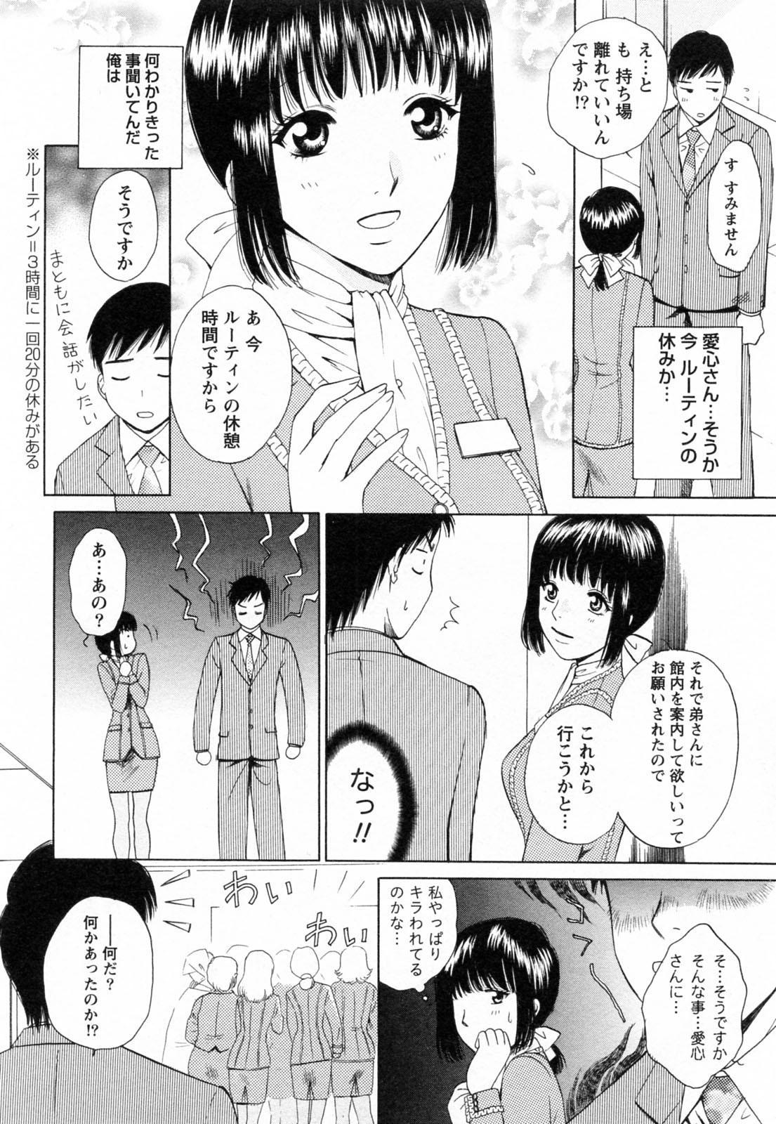 F no Megami - Jou 31