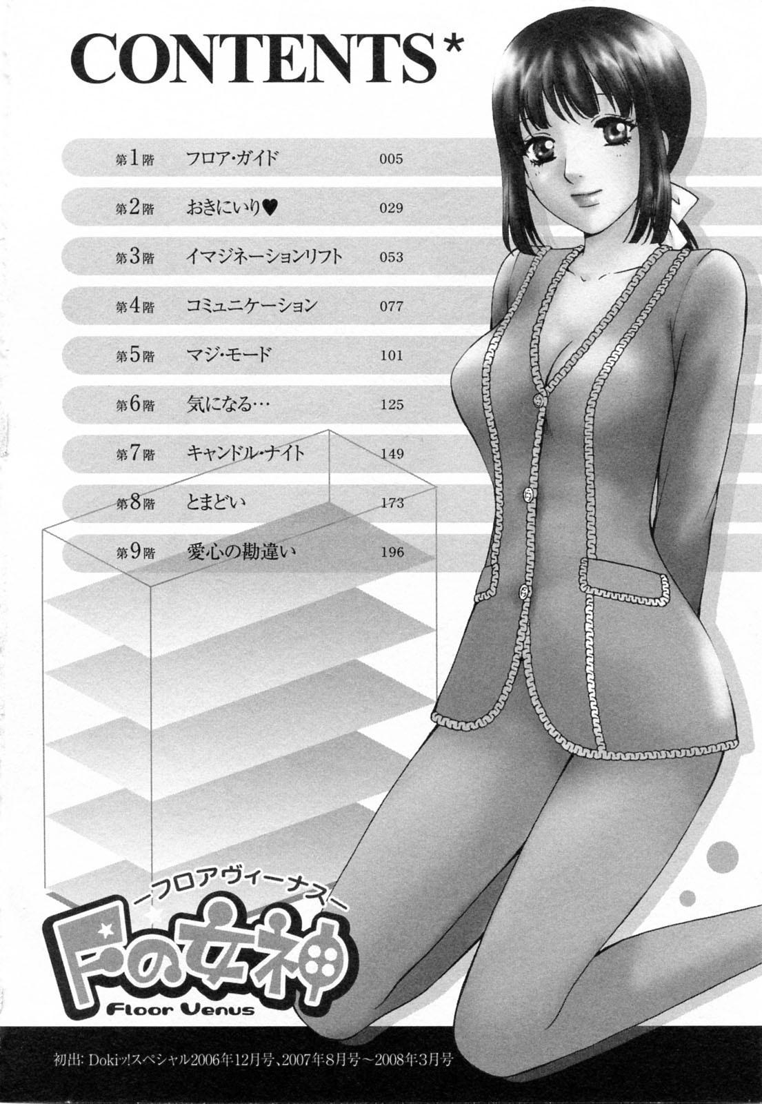 F no Megami - Jou 3
