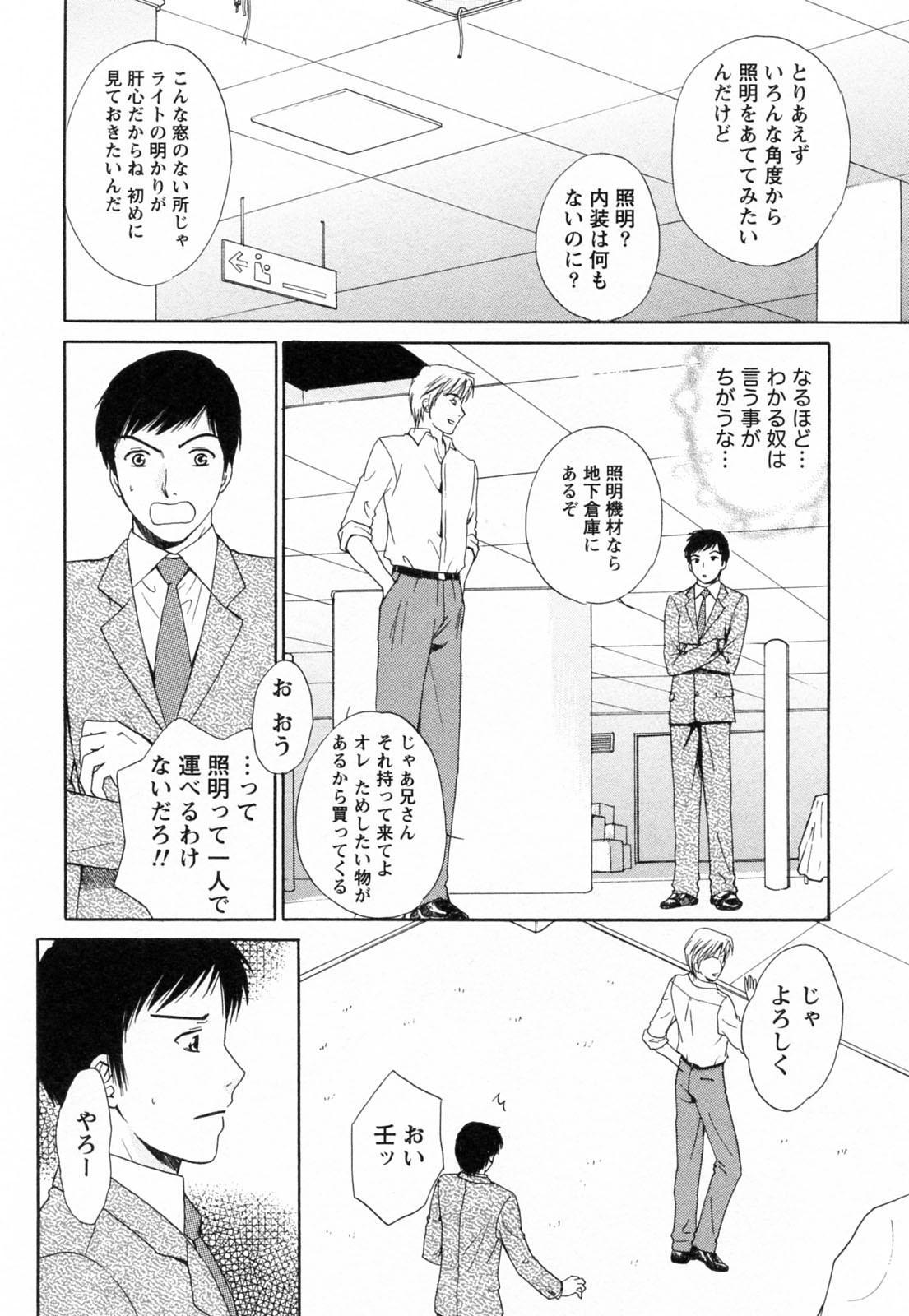 F no Megami - Jou 57