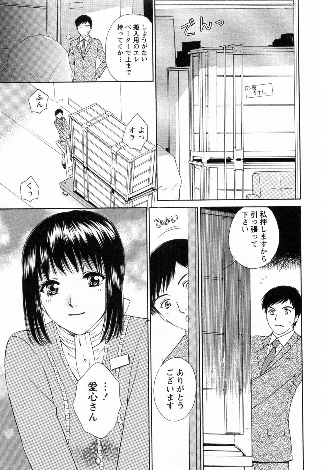 F no Megami - Jou 58