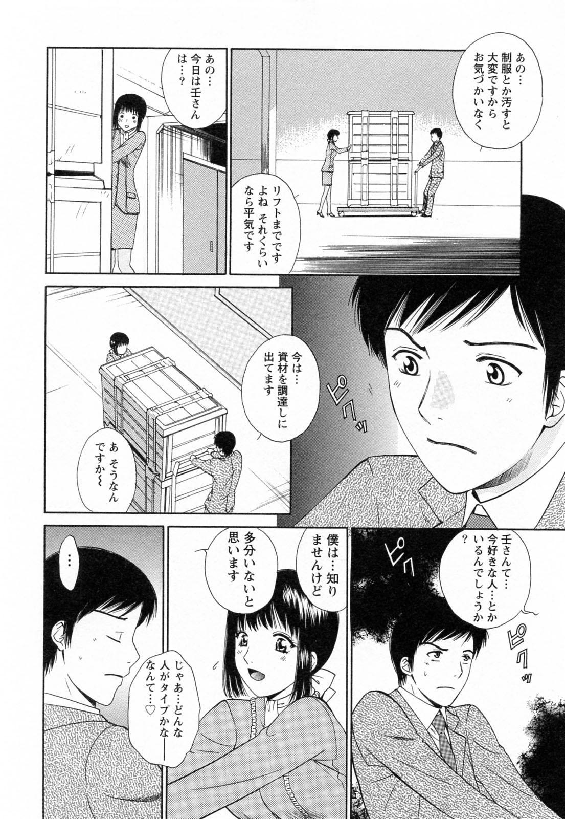 F no Megami - Jou 59