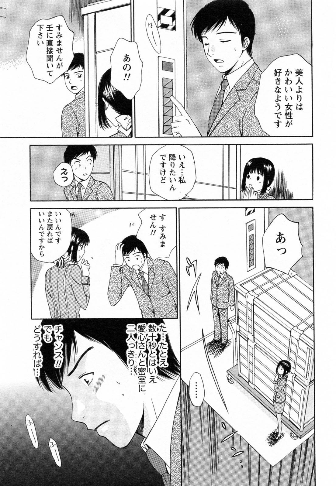 F no Megami - Jou 60