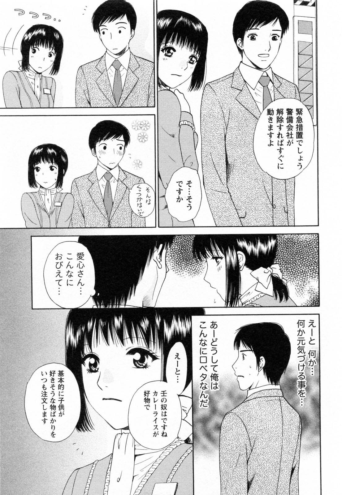 F no Megami - Jou 62