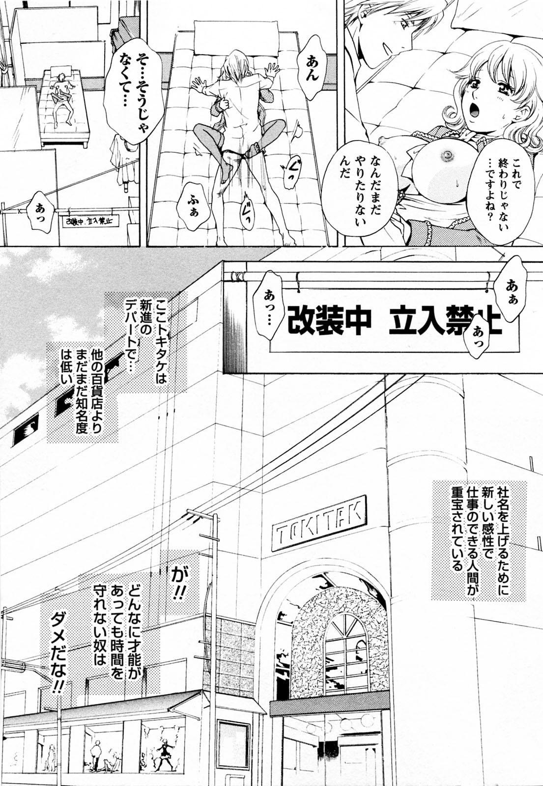 F no Megami - Jou 8