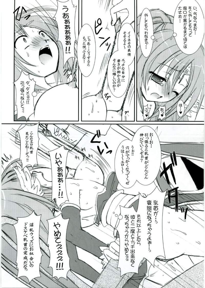 Lovely Poison 8 14