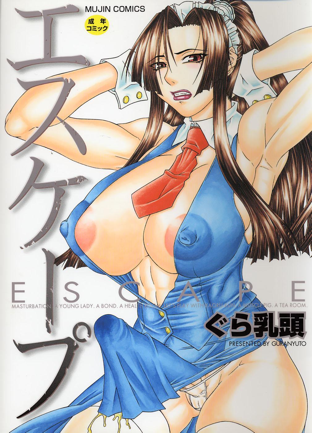 Gura Nyuutou - Escape chapter 7 0