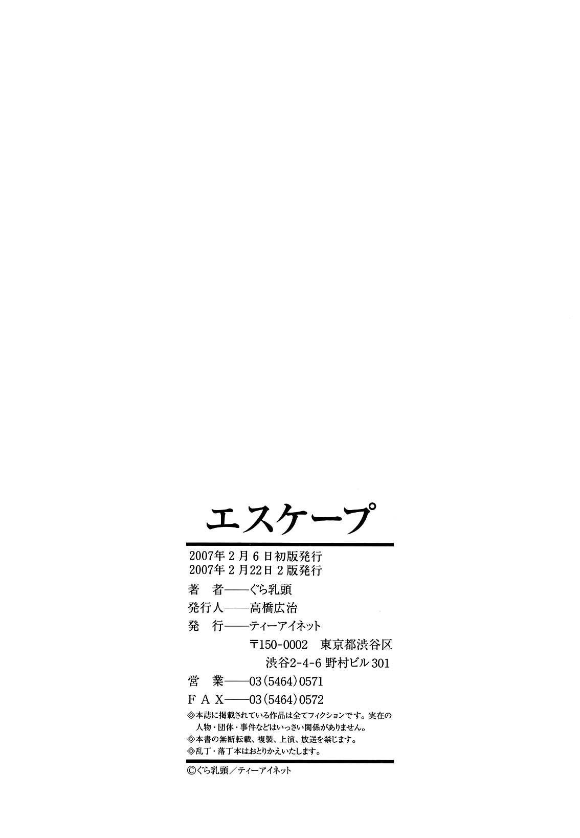 Gura Nyuutou - Escape chapter 7 35