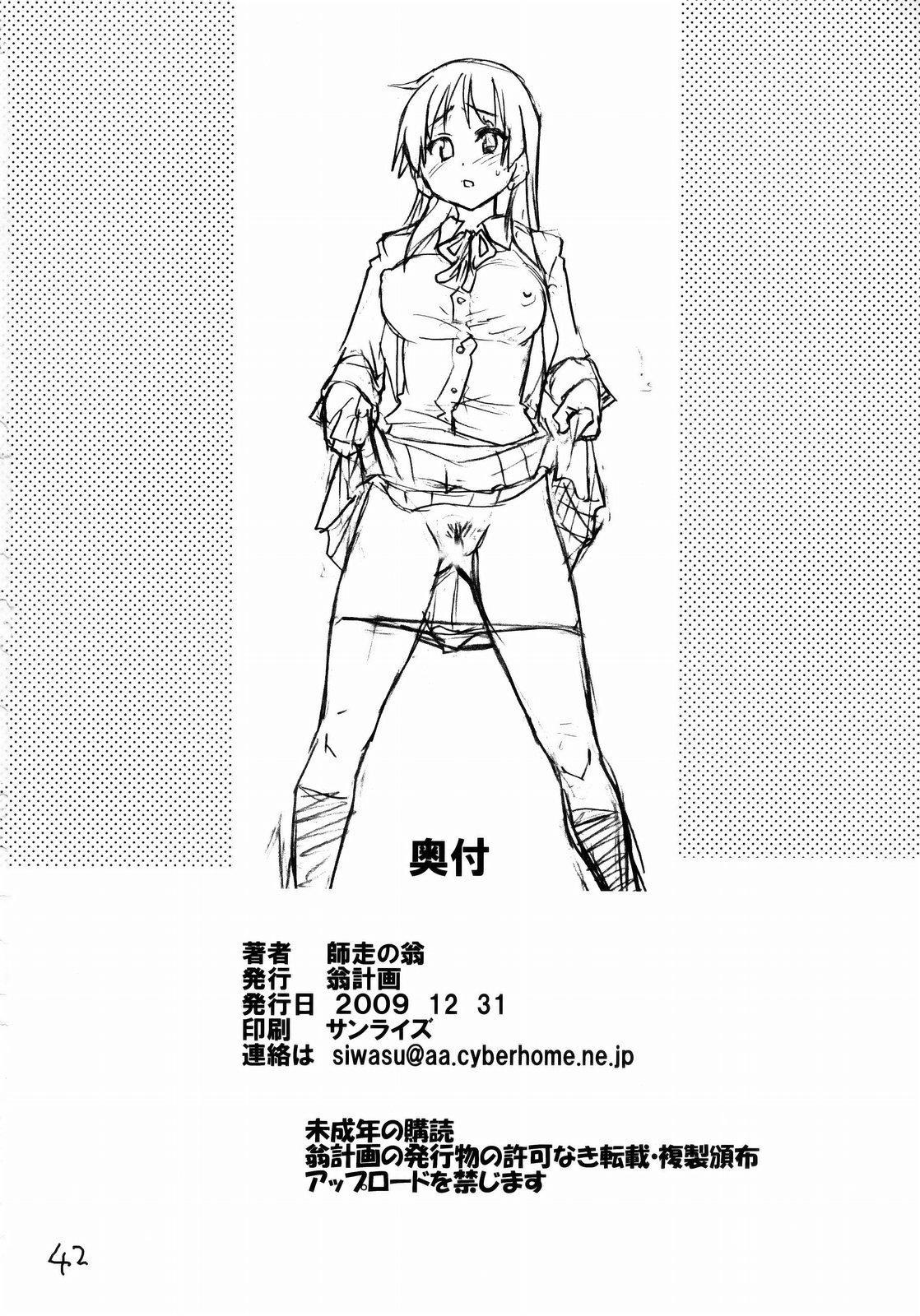 (C77) [Okina Keikaku (Shiwasu no Okina)] K-on! no Chou Eroi Hon ga Dekimashita (K-ON!)) [English] [Brolen] 40