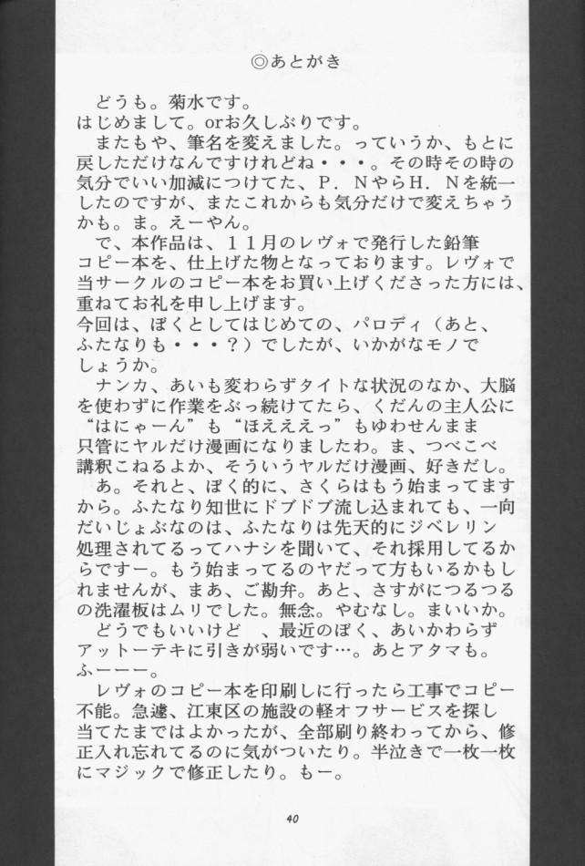Sakuradama ver.1.0 38