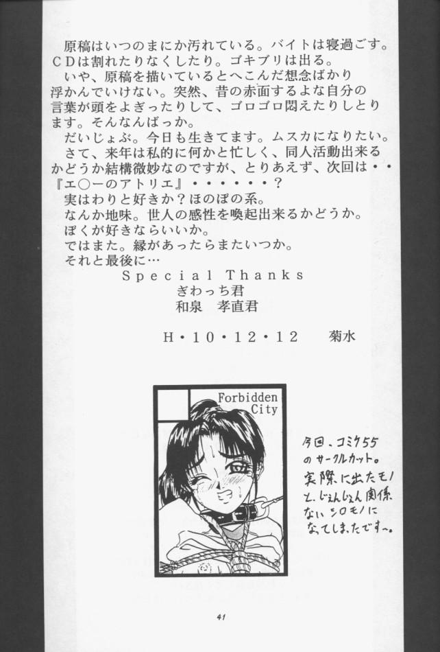 Sakuradama ver.1.0 39