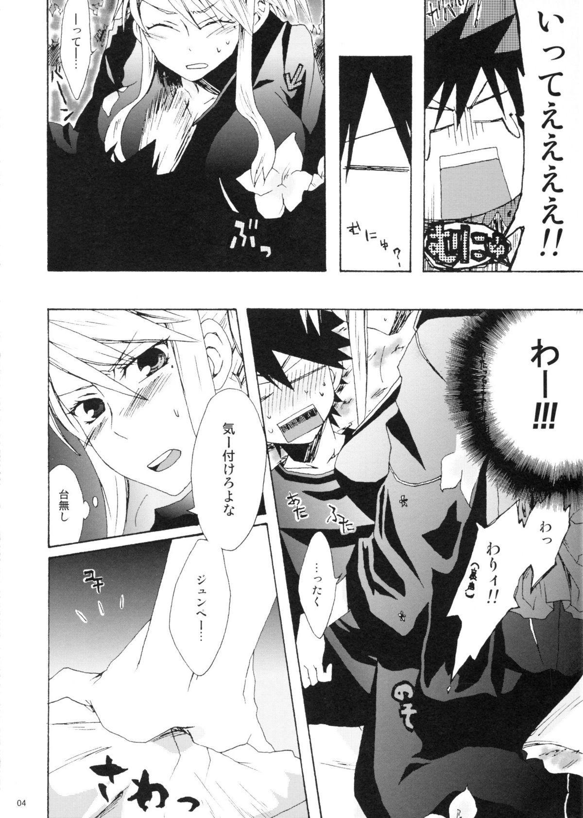 Kanakoi! 2