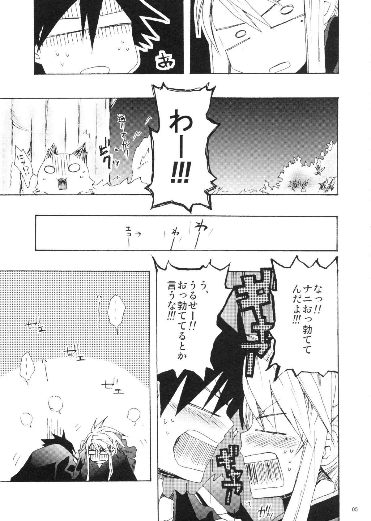 Kanakoi! 3