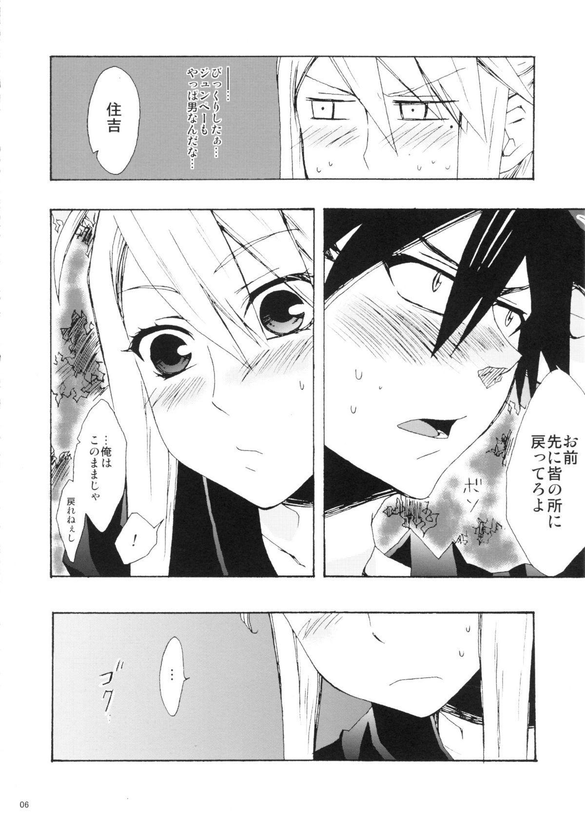 Kanakoi! 4