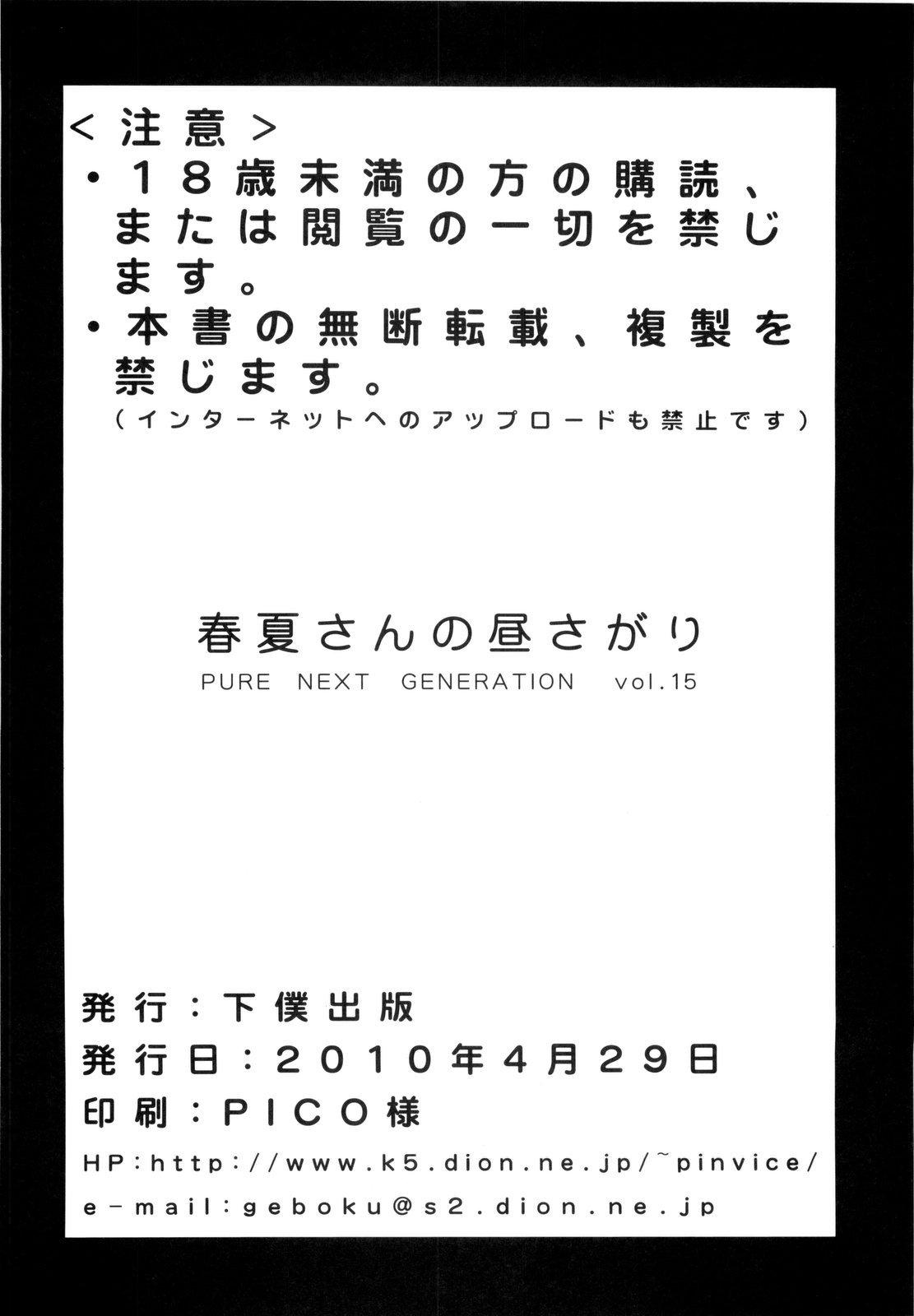 PURE NEXT GENERATION Vol.15 Haruka-san no Hirusagari 33