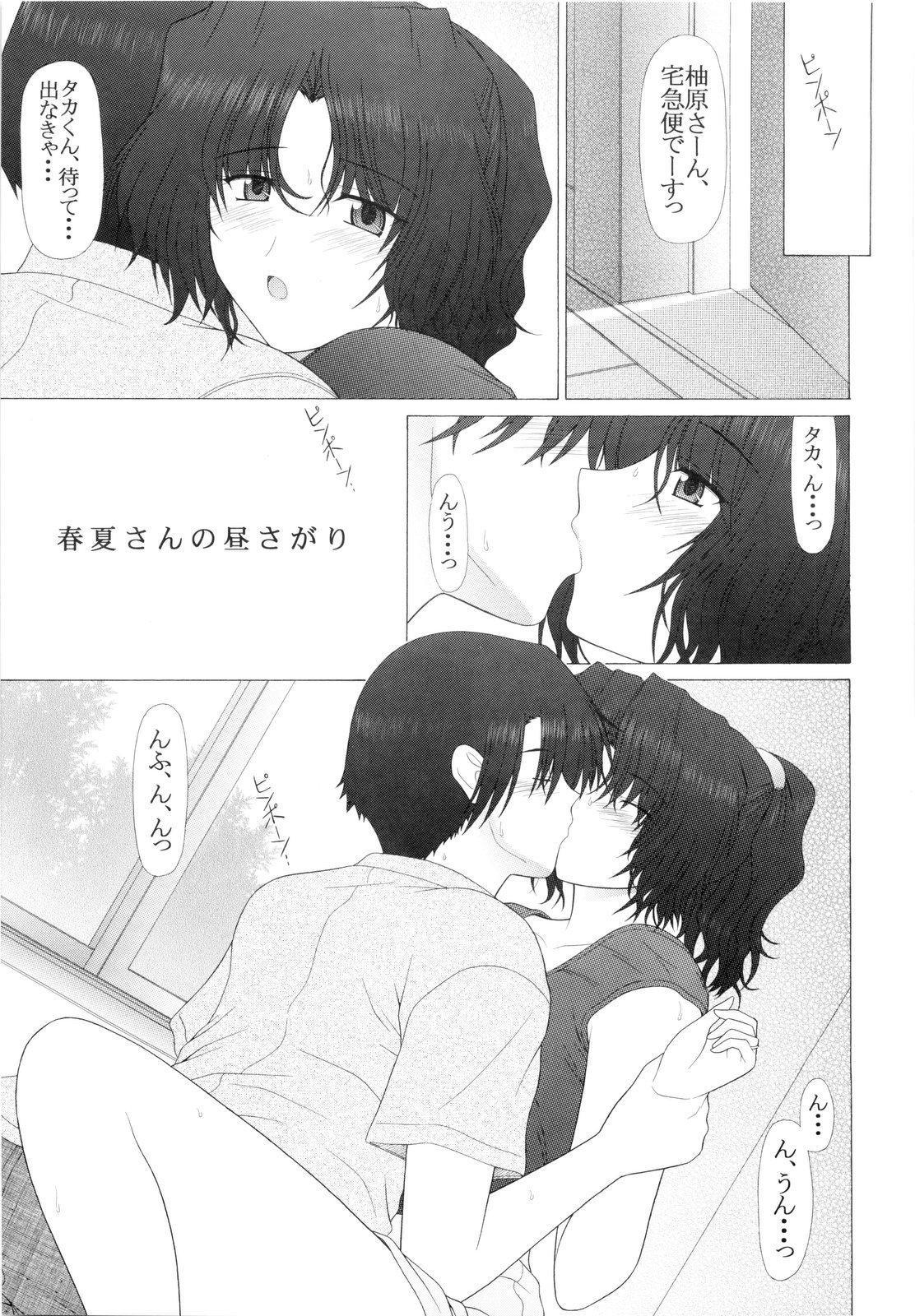 PURE NEXT GENERATION Vol.15 Haruka-san no Hirusagari 4