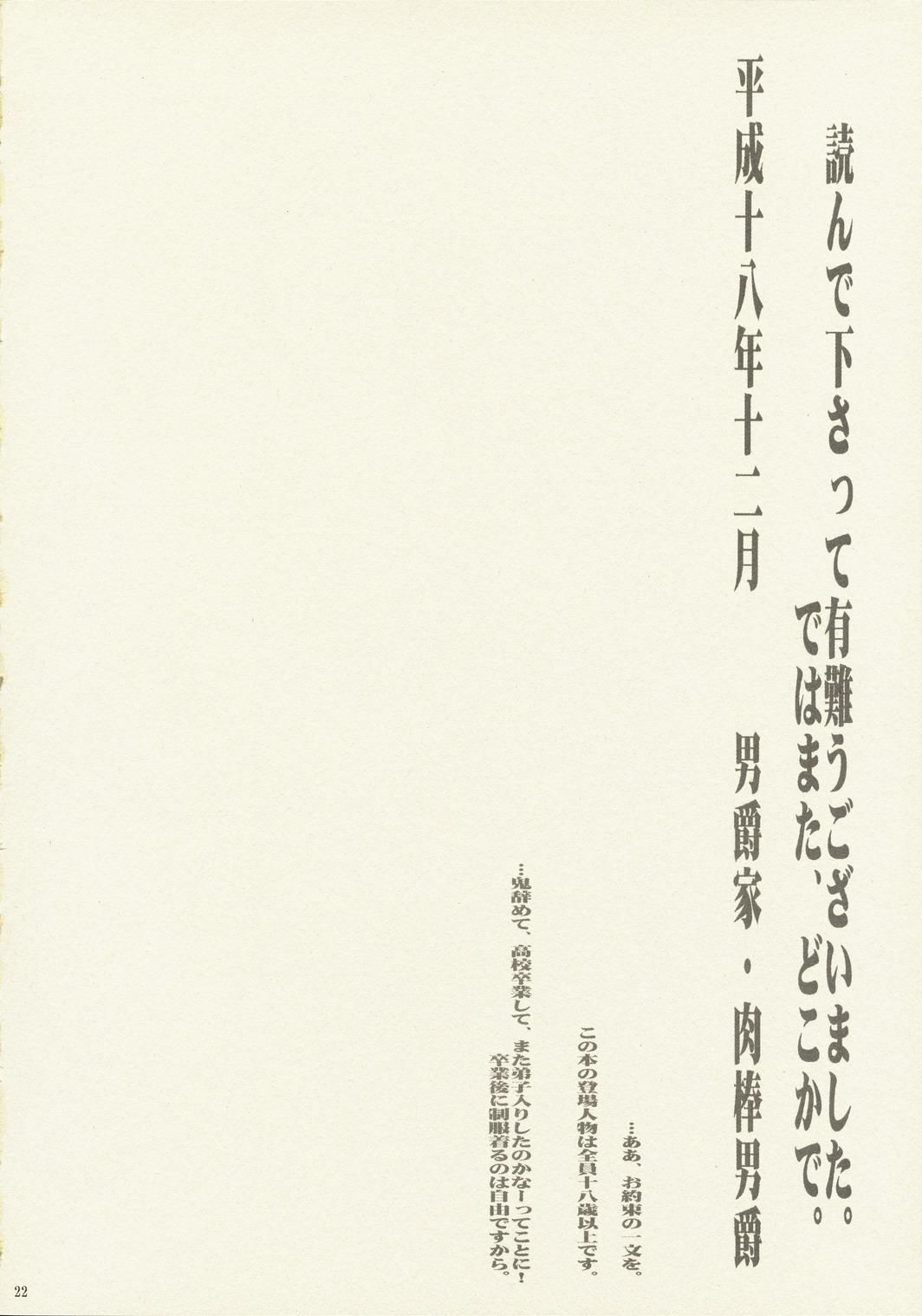 Kore ga Watashi no Ossyou-sama 20