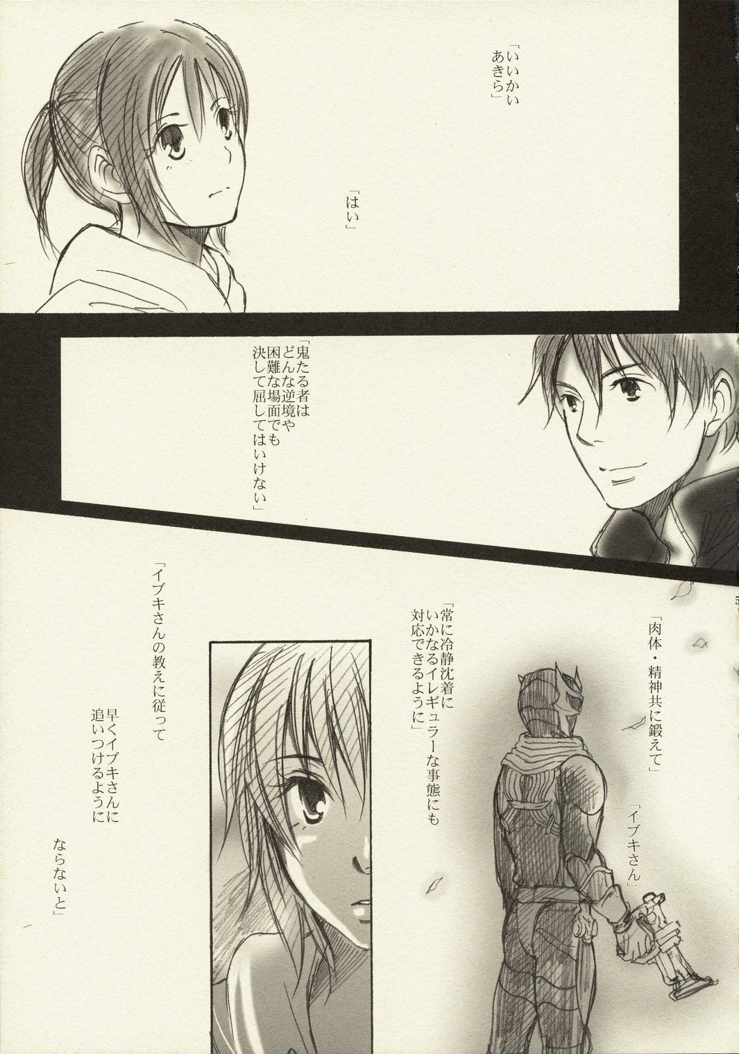 Kore ga Watashi no Ossyou-sama 3