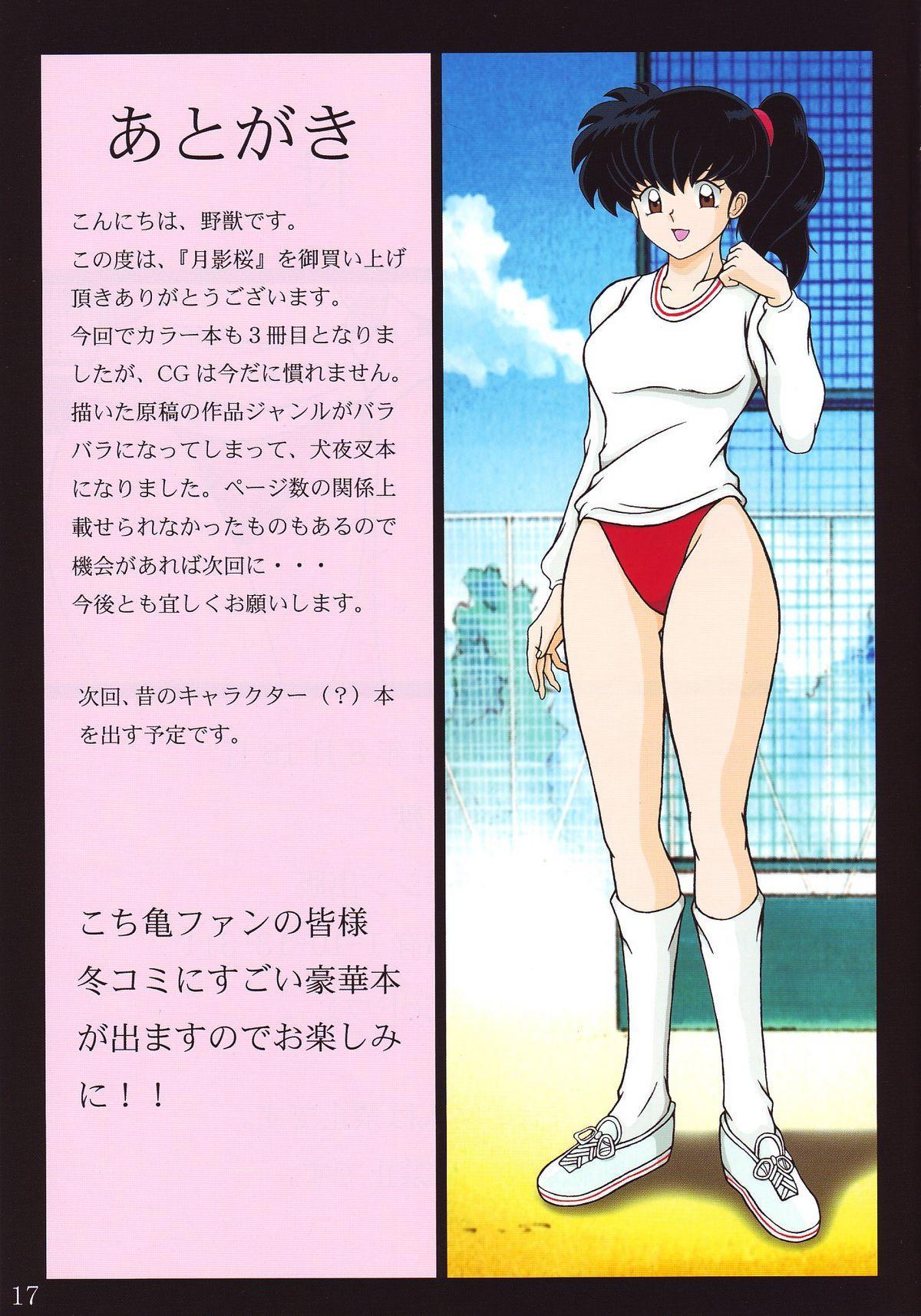 Tsukikage Sakura 15