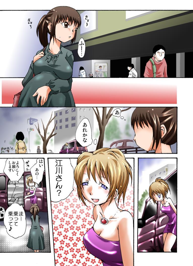 Yokubou Kaiki dai 364 shou 0