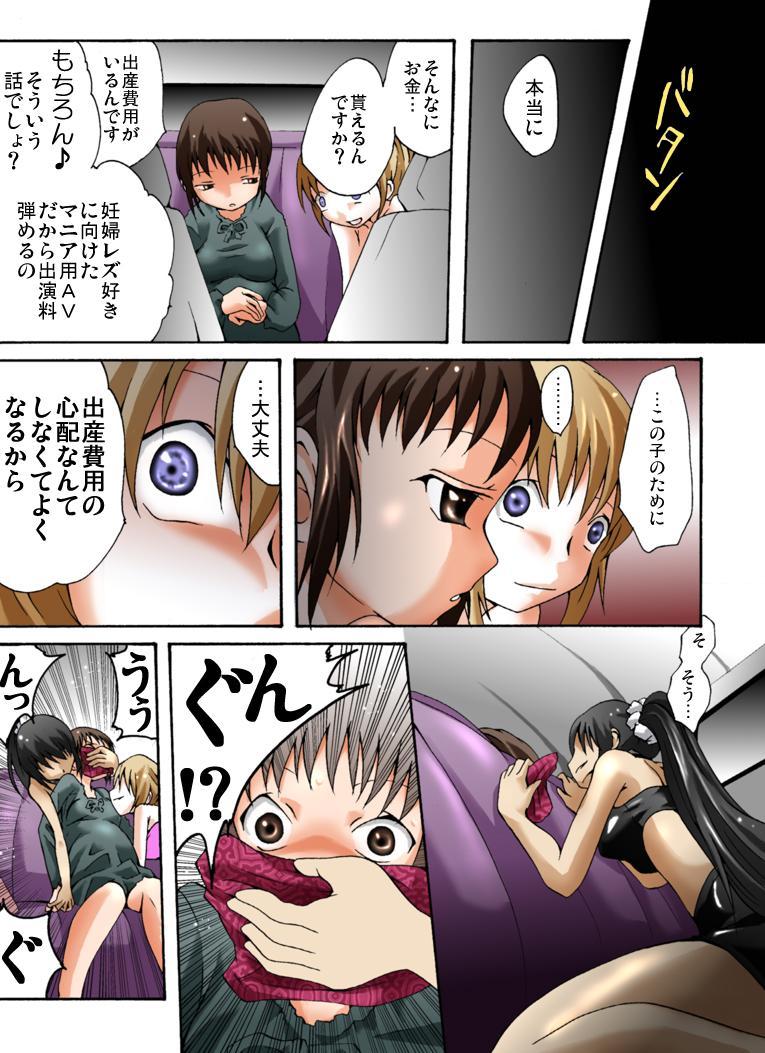 Yokubou Kaiki dai 364 shou 1