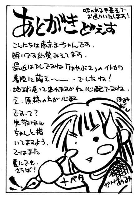 COMIC Irekae Tamashi Vol.2 0