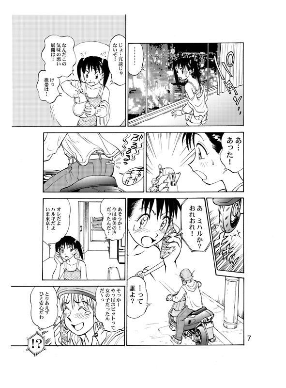 COMIC Irekae Tamashi Vol.2 9