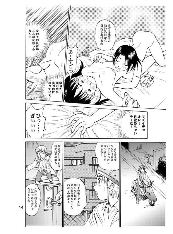 COMIC Irekae Tamashi Vol.2 16