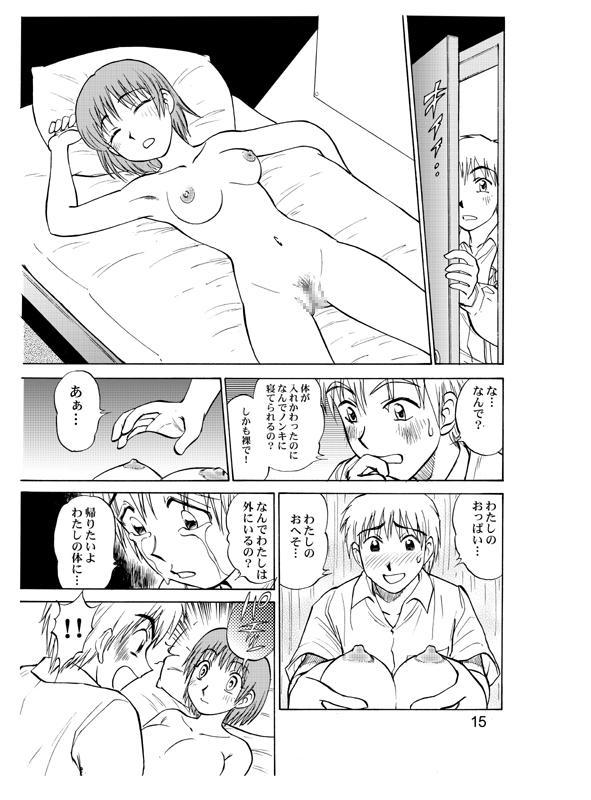 COMIC Irekae Tamashi Vol.2 17