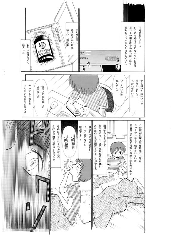 COMIC Irekae Tamashi Vol.2 30