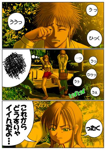 COMIC Irekae Tamashi Vol.2 45
