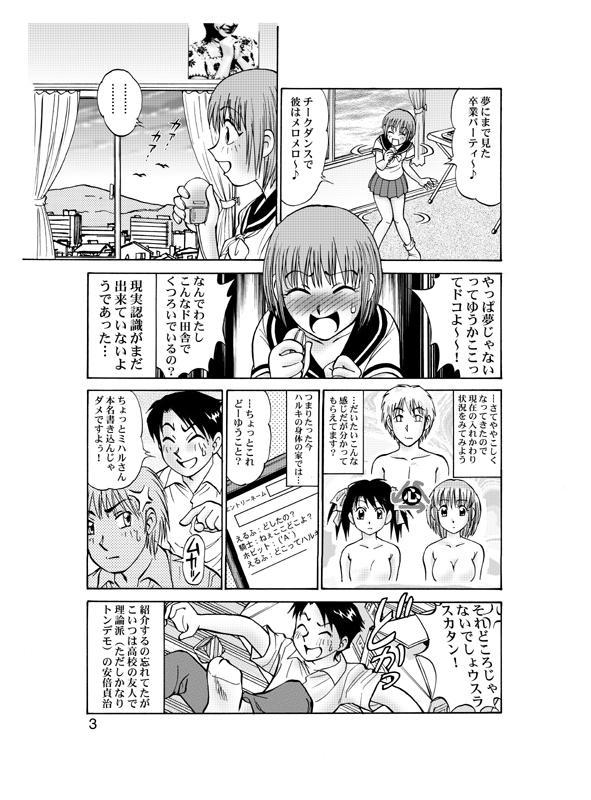 COMIC Irekae Tamashi Vol.2 5