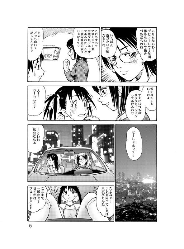 COMIC Irekae Tamashi Vol.2 7