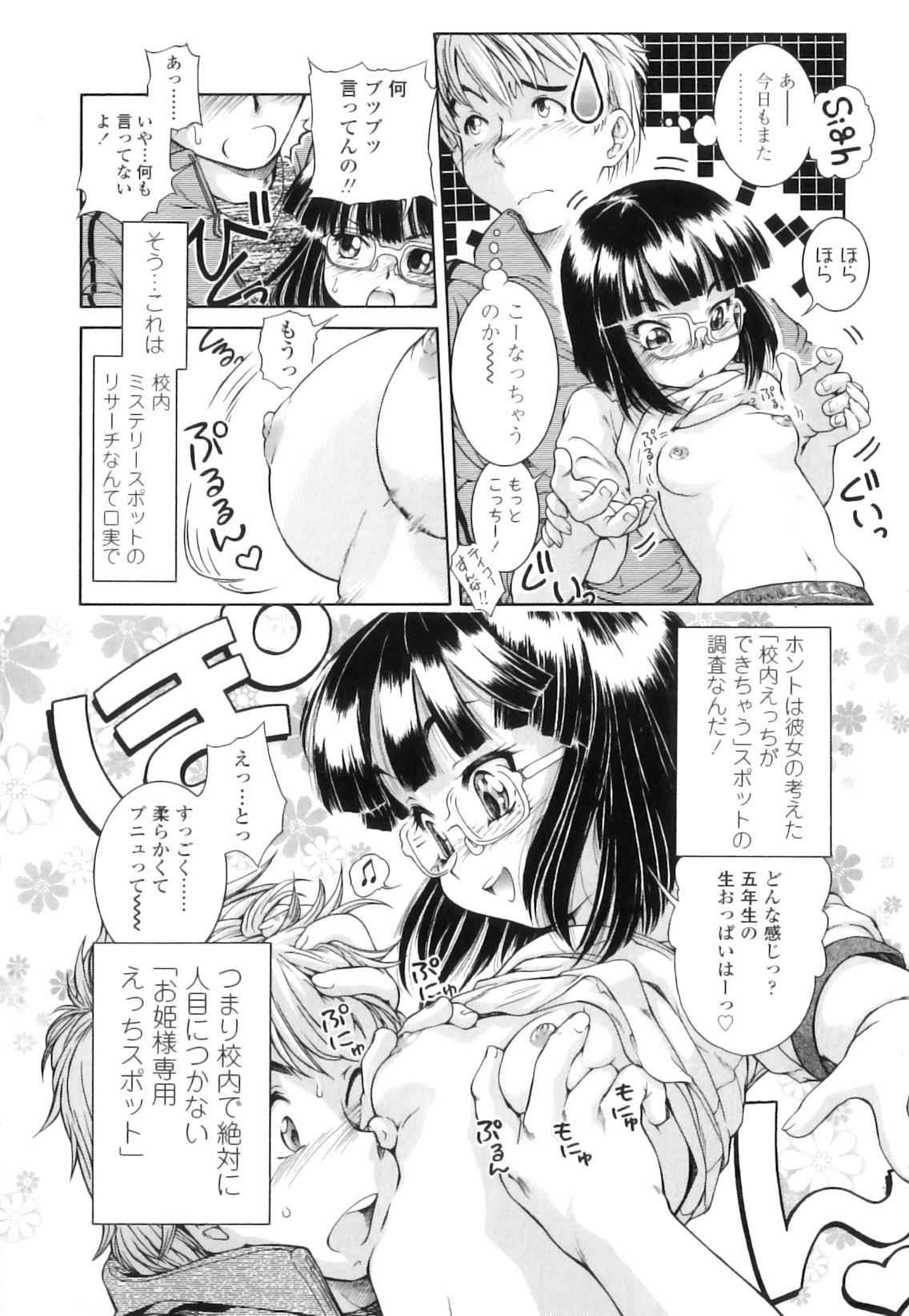 Houkago Tsuushinbo!! - After School Report!! 119
