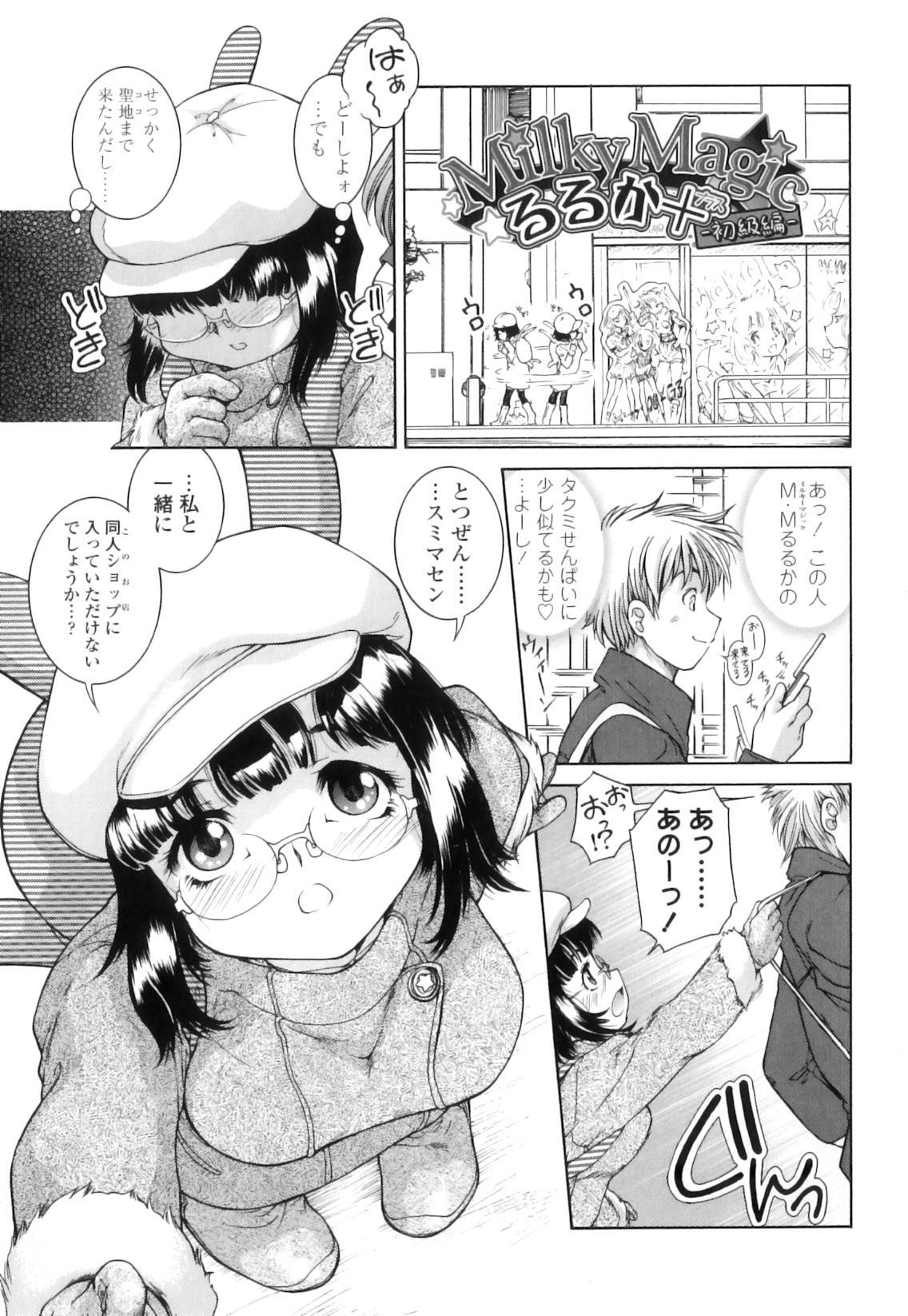 Houkago Tsuushinbo!! - After School Report!! 150