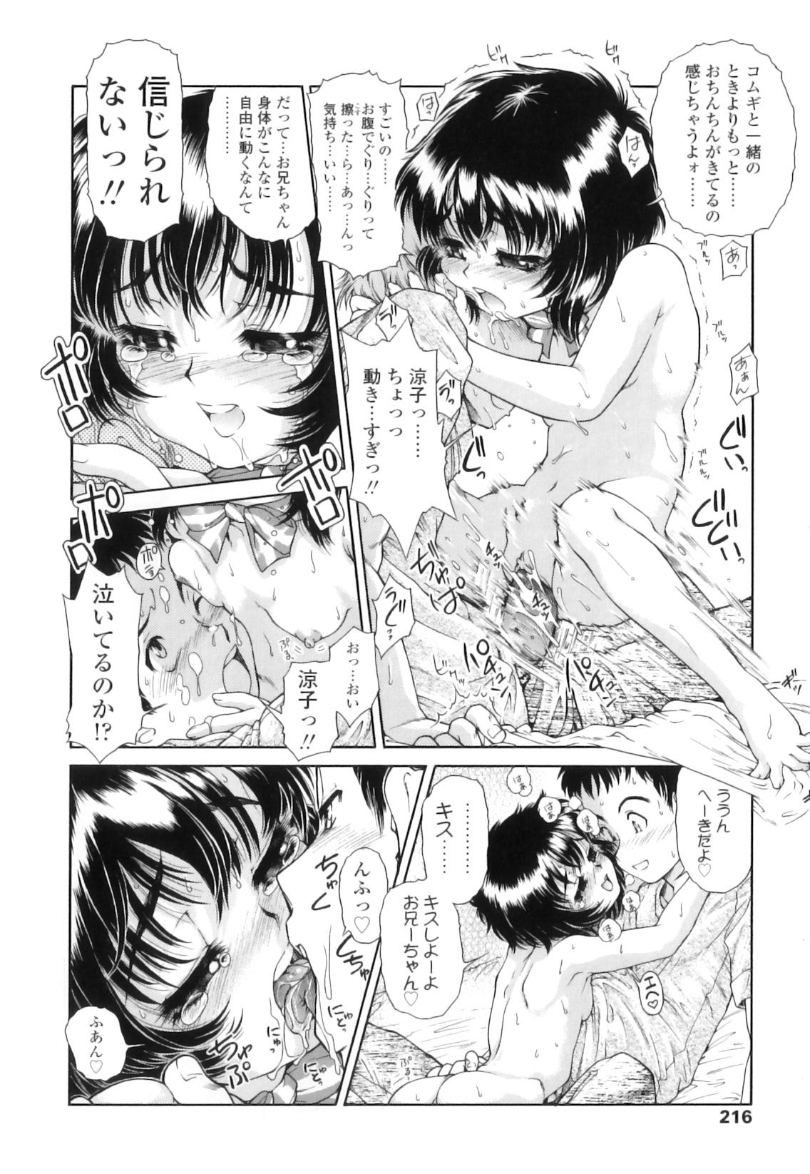 Houkago Tsuushinbo!! - After School Report!! 221