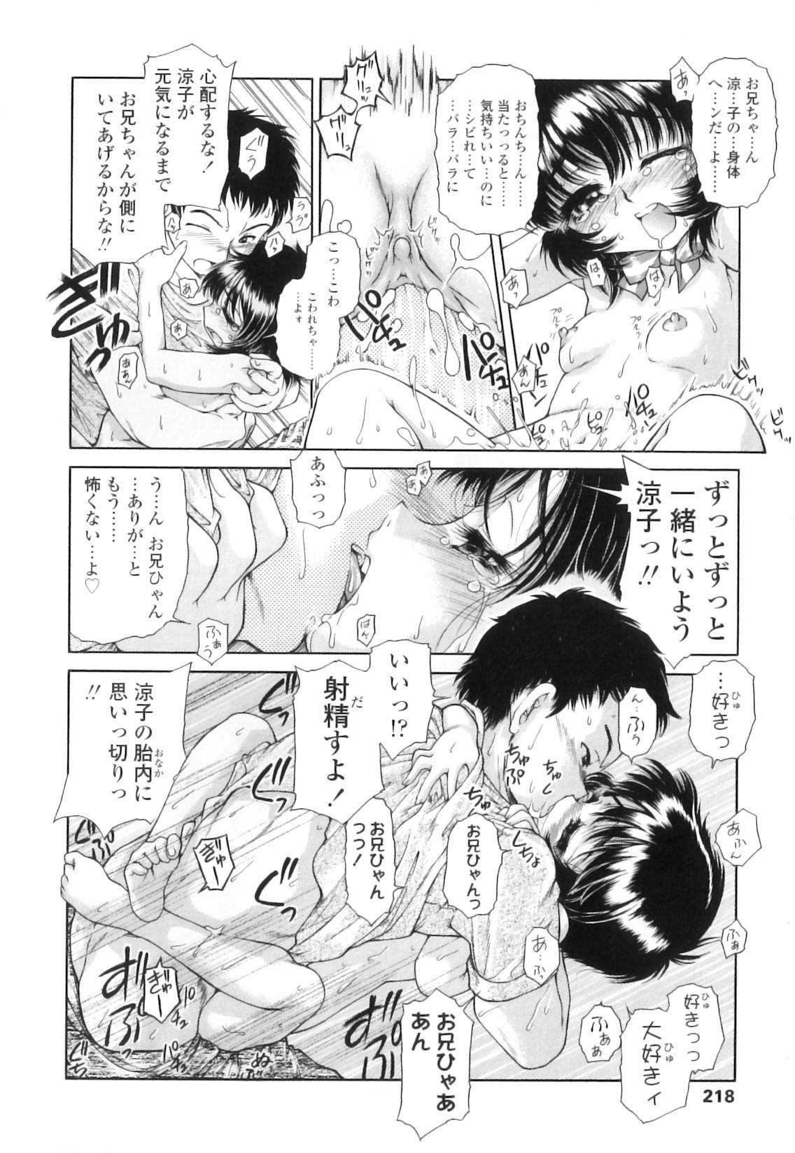 Houkago Tsuushinbo!! - After School Report!! 223