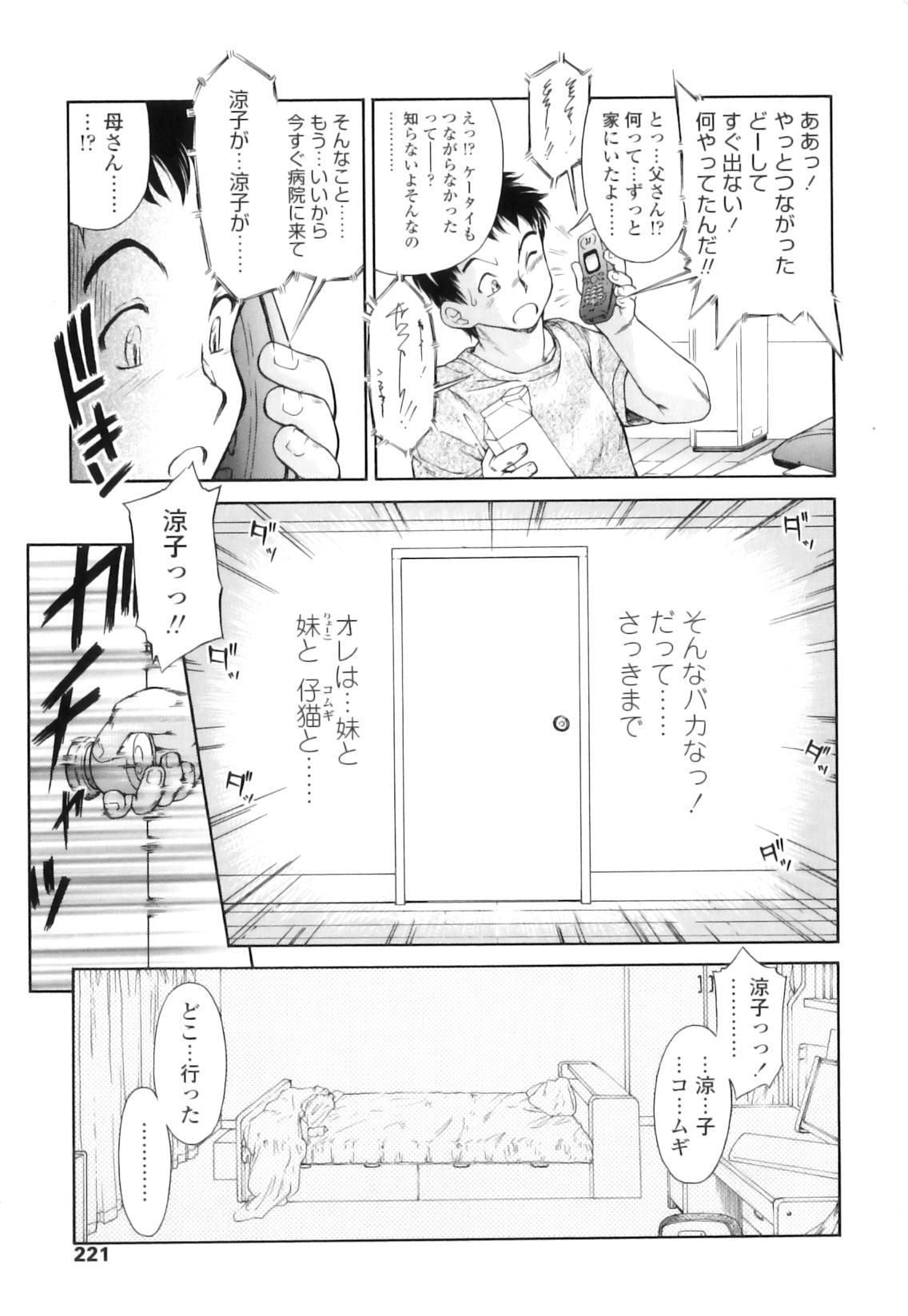 Houkago Tsuushinbo!! - After School Report!! 226