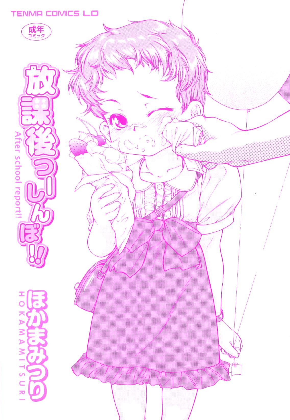 Houkago Tsuushinbo!! - After School Report!! 3