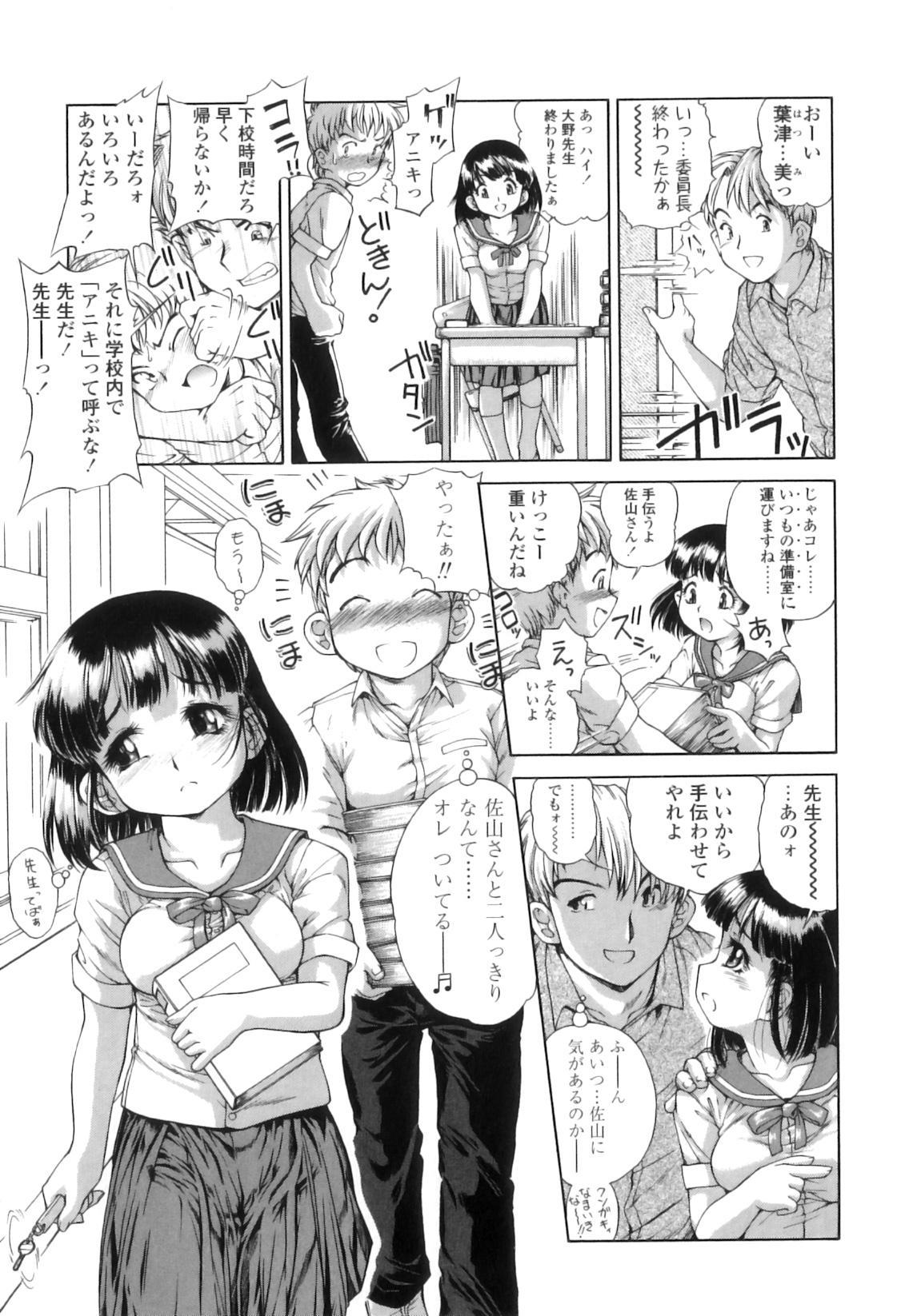 Houkago Tsuushinbo!! - After School Report!! 95