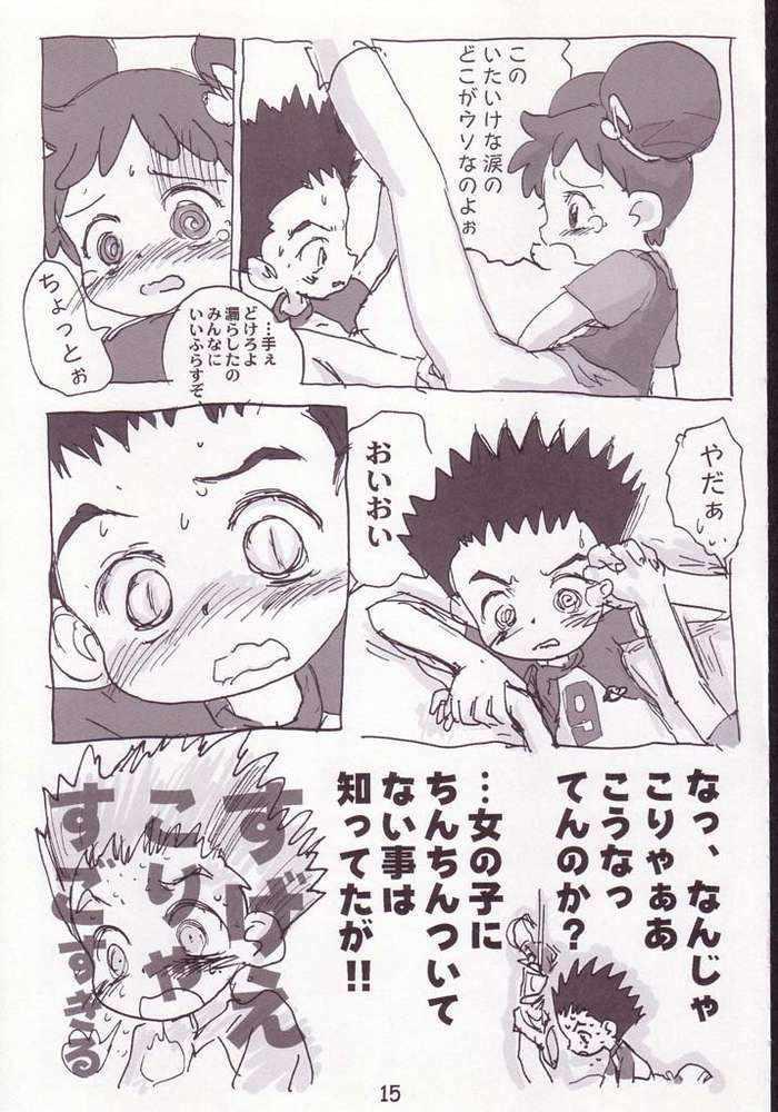 Akai Dango Kanzenhan 12