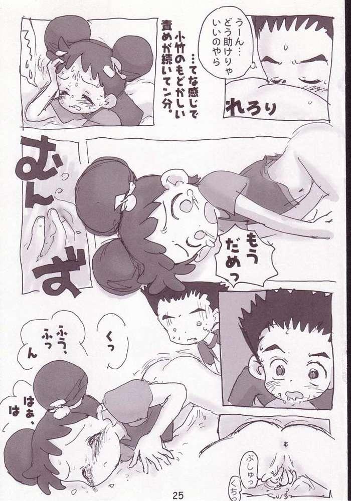 Akai Dango Kanzenhan 22