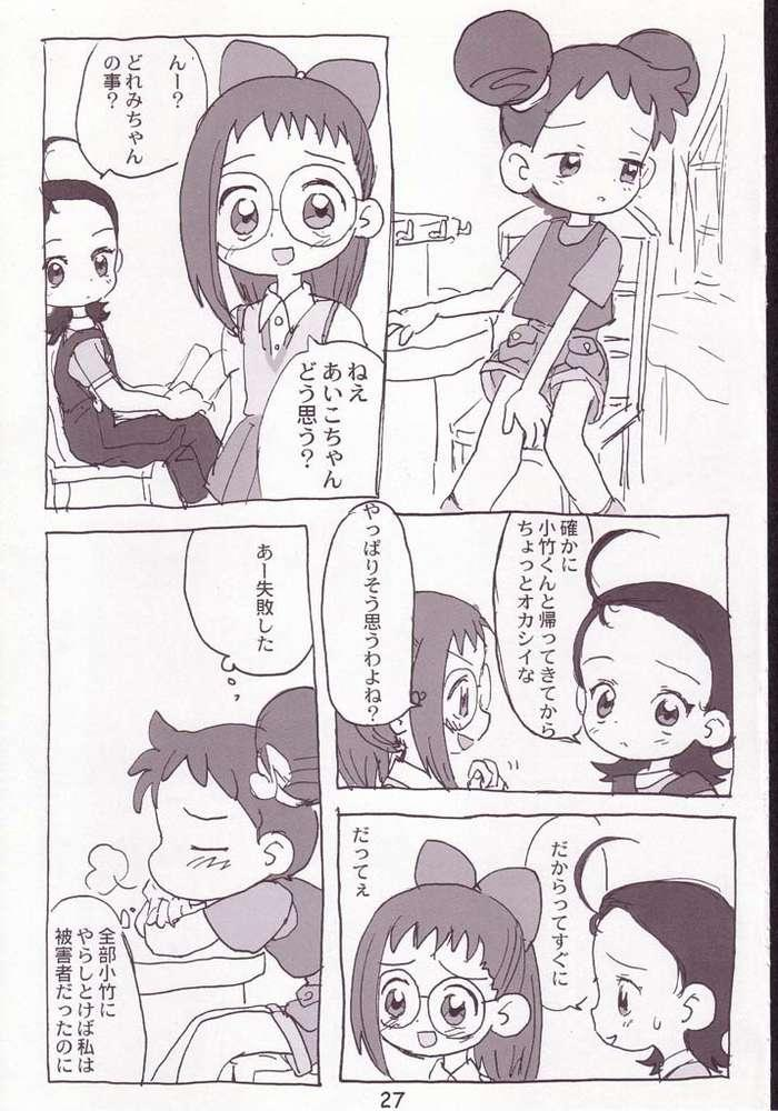 Akai Dango Kanzenhan 24