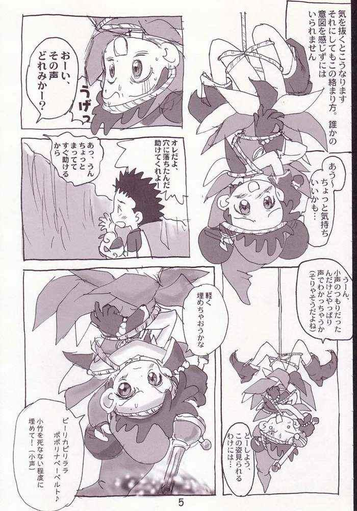 Akai Dango Kanzenhan 2
