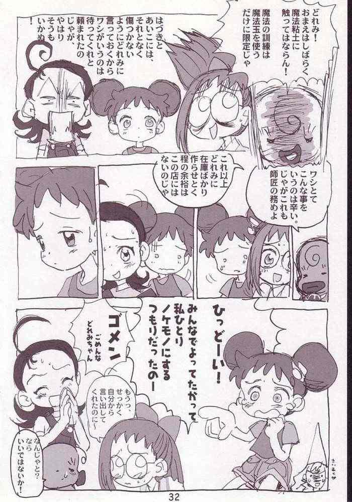 Akai Dango Kanzenhan 29