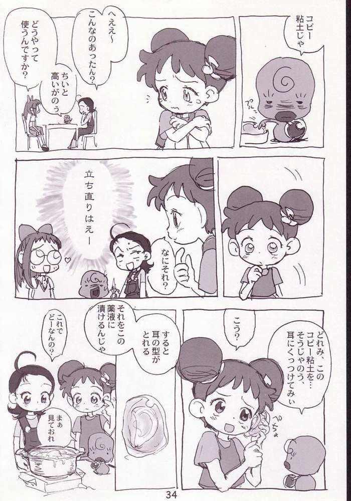 Akai Dango Kanzenhan 31