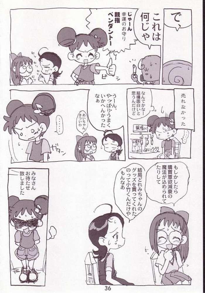 Akai Dango Kanzenhan 33