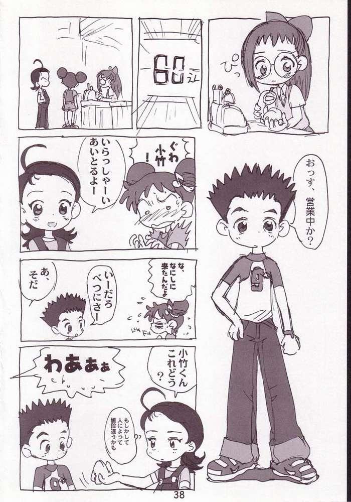 Akai Dango Kanzenhan 35